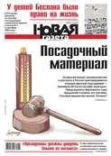 Новая газета 69-2015