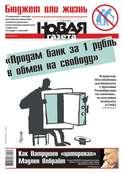 Новая газета 65-2015