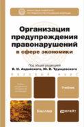 Организация предупреждения правонарушений в сфере экономики. Учебник и практикум для академического бакалавриата