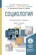 Социология 2-е изд., пер. и доп. Учебник и практикум для академического бакалавриата