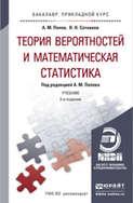Теория вероятностей и математическая статистика 2-е изд., испр. и доп. Учебник и практикум для прикладного бакалавриата