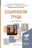 Социология труда. Учебник и практикум для академического бакалавриата