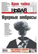 Новая газета 134-2015