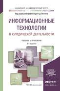 Информационные технологии в юридической деятельности 2-е изд., пер. и доп. Учебник и практикум для академического бакалавриата