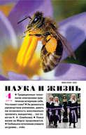 Наука и жизнь №04\/2016