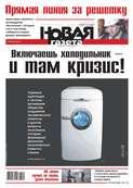 Новая газета 40-2016