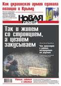 Новая газета 45-2016