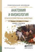 Анатомия и физиология сельскохозяйственных животных 2-е изд., испр. и доп. Учебник и практикум для СПО