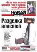 Новая газета 50-2016