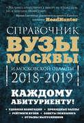 Вузы Москвы и Московской области 2018–2019. Навигатор по образованию