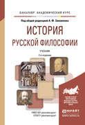 История русской философии 2-е изд., испр. и доп. Учебник для академического бакалавриата