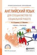 Английский язык для специалистов по социальной работе. Учебник и практикум для СПО