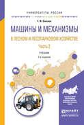 Машины и механизмы в лесном и лесопарковом хозяйстве 2 ч. Часть 2 2-е изд., испр. и доп. Учебник для вузов