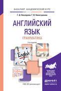 Английский язык. Грамматика 2-е изд., испр. и доп. Учебное пособие для академического бакалавриата
