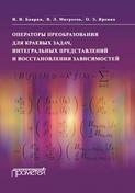 Операторы преобразования для краевых задач, интегральных представлений и восстановления зависимостей