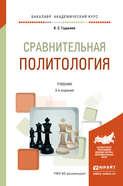 Сравнительная политология 2-е изд., пер. и доп. Учебник для академического бакалавриата