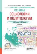Основы социологии и политологии 2-е изд., испр. и доп. Учебник для СПО