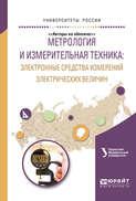 Метрология и измерительная техника: электронные средства измерений электрических величин. Учебное пособие для вузов