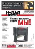 Новая газета 134-2016