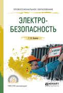 Электробезопасность. Учебное пособие для СПО