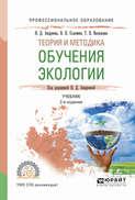 теория и методика обучения экологии 2-е изд., испр. и доп. Учебник для СПО