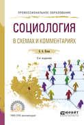 Социология в схемах и комментариях 2-е изд., испр. и доп. Учебное пособие для СПО