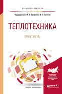 Теплотехника. Практикум. Учебное пособие для бакалавриата и магистратуры