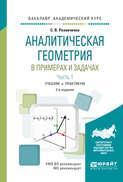Аналитическая геометрия в примерах и задачах в 2 ч. Часть 1 2-е изд., испр. и доп. Учебник и практикум для академического бакалавриата
