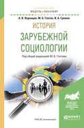 История зарубежной социологии. Учебное пособие для академического бакалавриата