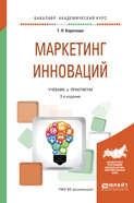 Маркетинг инноваций 2-е изд., испр. и доп. Учебник и практикум для академического бакалавриата