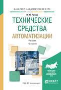 Технические средства автоматизации 2-е изд., испр. и доп. Учебник для академического бакалавриата