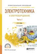Электротехника и электрооборудование в 3 ч. Часть 1 2-е изд., испр. и доп. Учебное пособие для СПО