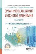Органическая химия и основы биохимии. Практикум. Учебное пособие для СПО