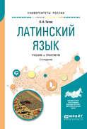 Латинский язык 2-е изд., испр. и доп. Учебник и практикум для вузов
