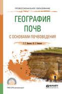 География почв с основами почвоведения. Учебное пособие для СПО
