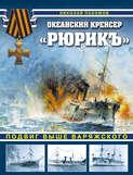 Океанский крейсер «Рюрикъ». Подвиг выше варяжского