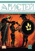 Журнал Аристей. Вестник классической филологии и античной истории. Том XV. 2017