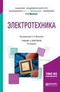 Электротехника 2-е изд., пер. и доп. Учебник и практикум для академического бакалавриата