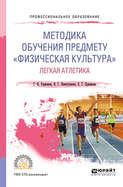 Методика обучения предмету «физическая культура». Легкая атлетика. Учебное пособие для СПО