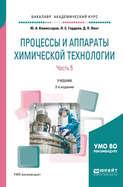 Процессы и аппараты химической технологии. В 5 ч. Часть 5 2-е изд., пер. и доп. Учебник для академического бакалавриата