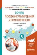 Основы психоконсультирования и психокоррекции 2-е изд., испр. и доп. Учебник и практикум для академического бакалавриата