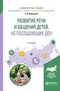 Развитие речи и общения детей, не посещающих доу 2-е изд. Практическое пособие для академического бакалавриата