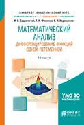 Математический анализ. Дифференцирование функций одной переменной 2-е изд., пер. и доп. Учебное пособие для академического бакалавриата