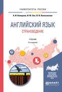 Английский язык. Страноведение 2-е изд., испр. и доп. Учебник для вузов
