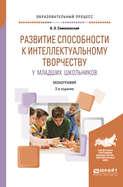 Развитие способности к интеллектуальному творчеству у младших школьников 2-е изд., испр. и доп. Монография