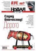 Новая Газета 06-2018