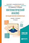 Математический анализ. Функции многих переменных 2-е изд., пер. и доп. Учебник и практикум для академического бакалавриата