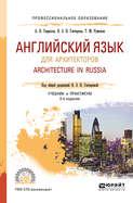 Английский язык для архитекторов. Architecture in russia 2-е изд., испр. и доп. Учебник и практикум для СПО