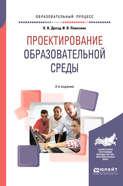Проектирование образовательной среды 2-е изд., испр. и доп. Учебное пособие для бакалавриата и магистратуры