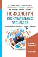 Психология познавательных процессов. Учебное пособие для бакалавриата, специалитета и магистратуры